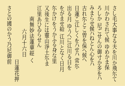 国府尼御前御書(訳)