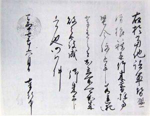 慶宮寺 制札