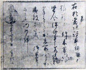妙経寺 制札