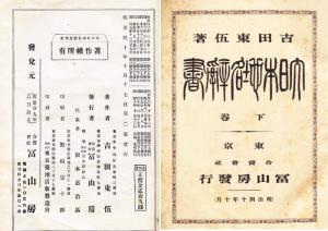大日本地名辞典