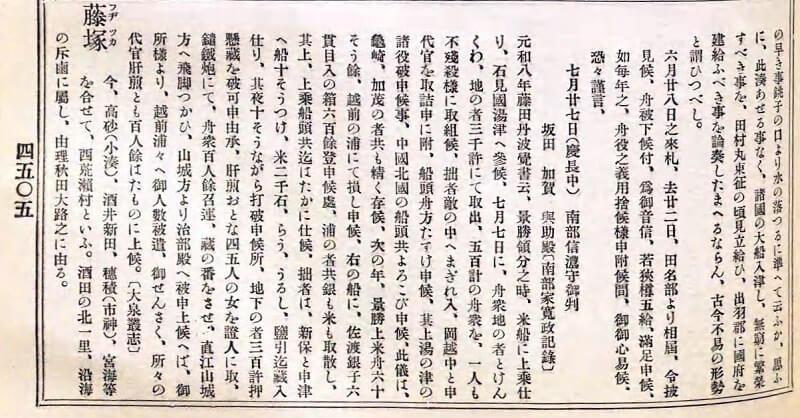 藤田丹波覚書