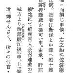 河崎村史料編年志P552